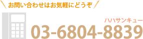 渋谷区,代々木公園,代々木八幡,婦人科, 産婦人科,妊婦健診,子宮癌検診,不妊相談